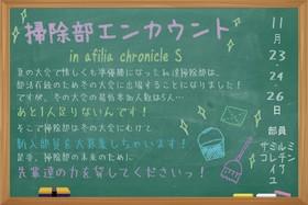 アフィクロ掃除部エンカウント☆アフィクロ