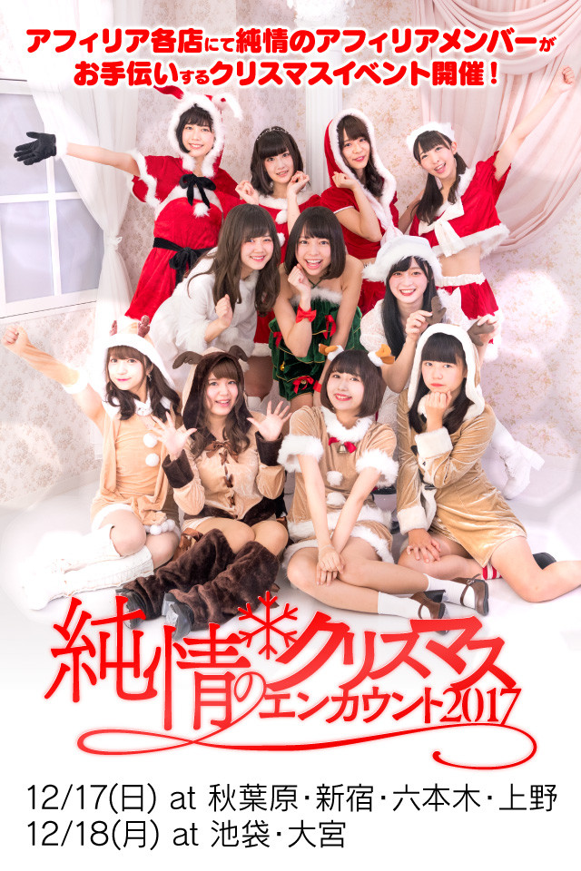 12/17-18「純情のクリスマスエンカウント2017」開催!@関東各店