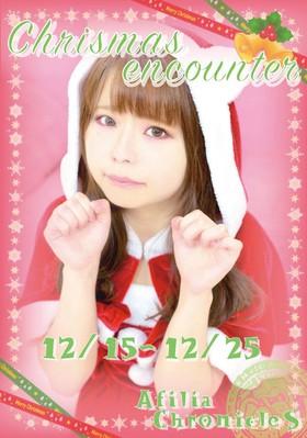 12/15~25 クリスマスエンカウント@アフィクロ