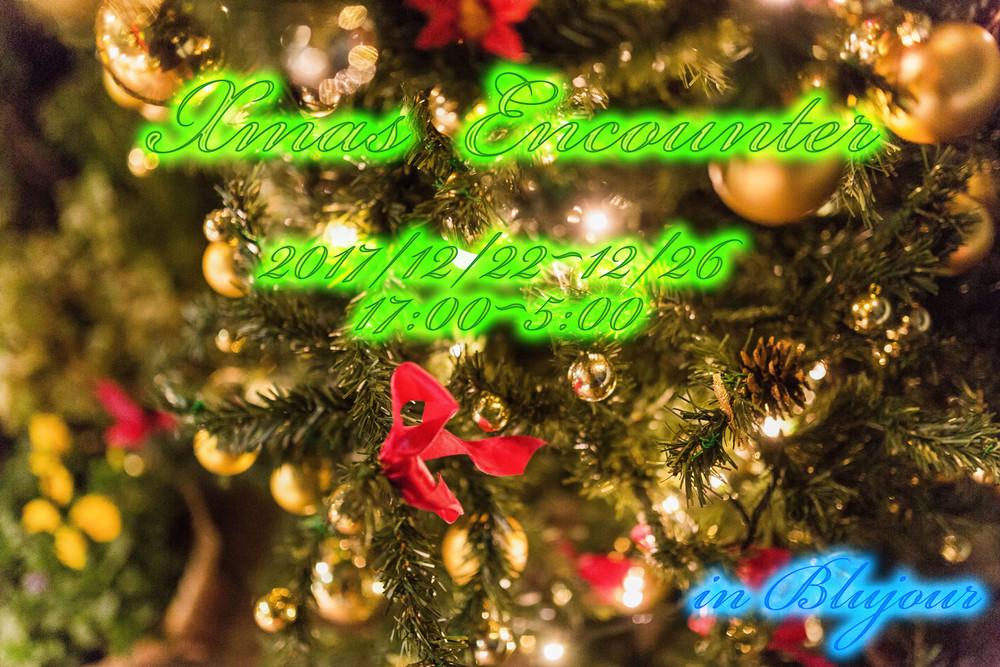 12/22~26日 クリスマスエンカウント@ブルジュール