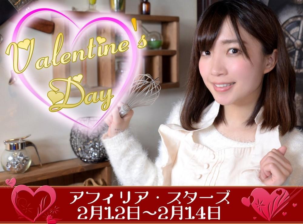 2/12~14 バレンタインイベント@スターズ