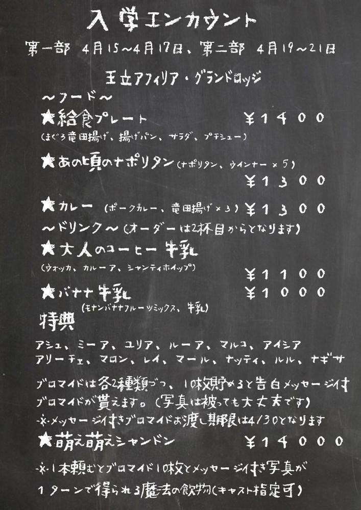 4/15-17・19-21 入学エンカウント@グランドロッジ