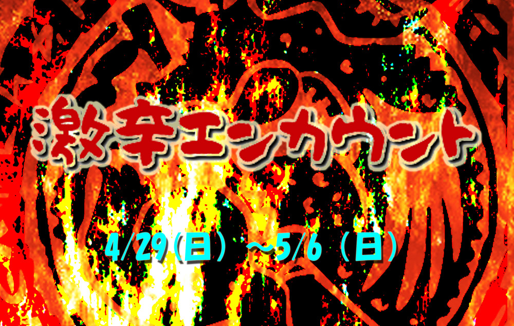 4/29(日)~5/6(日)激辛エンカウント@ダイニング