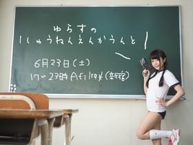 6/23 ユラス1周年イベント@アスタリスク