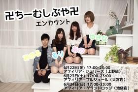 6/22~24日 ちーむしぶやEC@上野・大宮・池袋