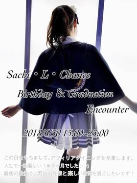 6/30(土)15時~サチ バースデー&卒業エンカウント@ダイニング