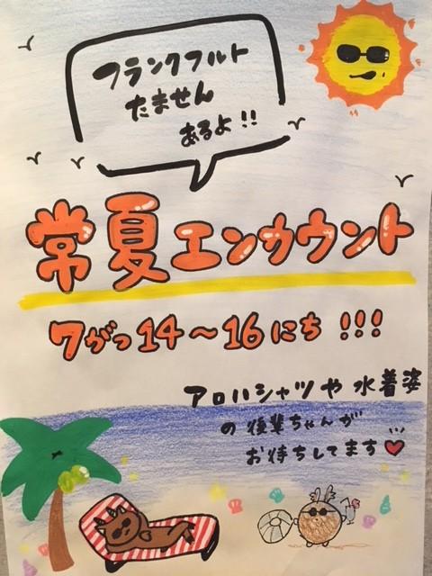 7/14(土)~7/16(月)常夏エンカウント@エゴイスト