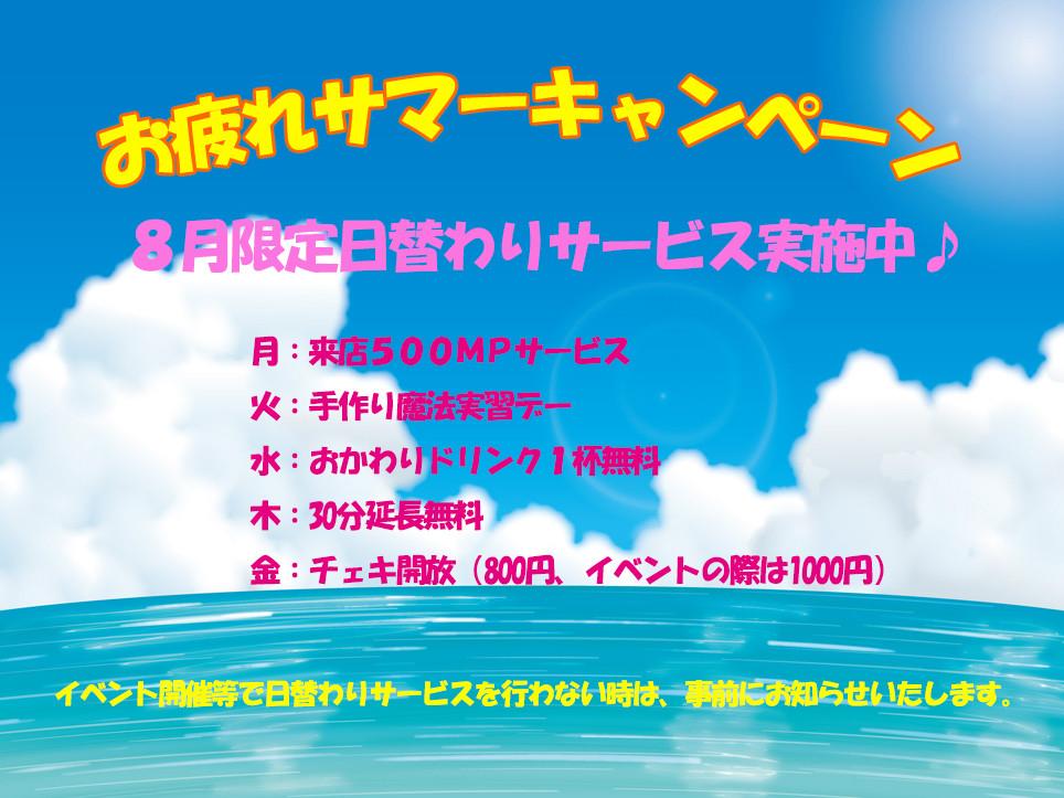 お疲れサマーキャンペーン【8月限定日替わりサービス実施中♪】@ダイニング
