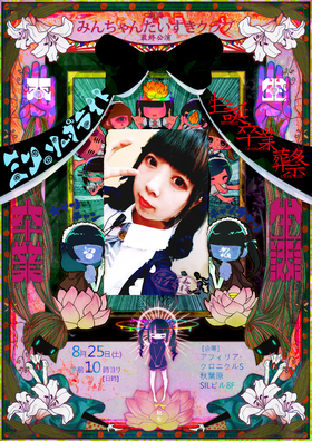 8/25 ミンBD&卒業エンカウントイベント@クロニクル