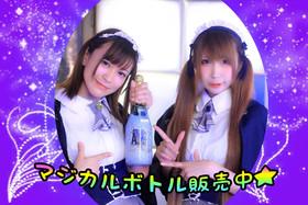 9/1~マジカル☆ボトル販売開始@スターズ