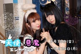 9/14~ 天使×小悪魔エンカウント@スターズ