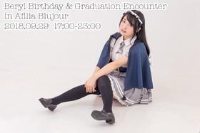 9/29 ベリルBD&卒業ミニEC@ブルジュール