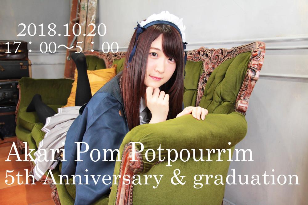10/20(土)アカリ5周年&卒業