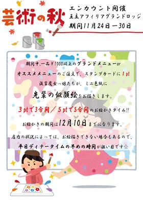 11/24-30 芸術の秋エンカウント@グランドロッジ