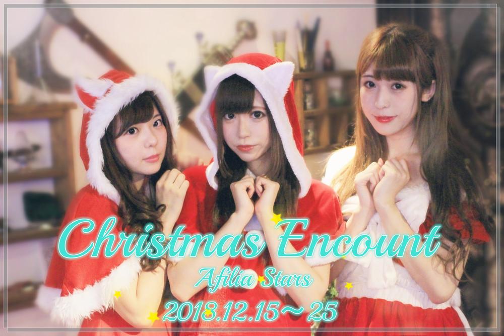 12/15~12/25 クリスマスエンカウント開催@スターズ