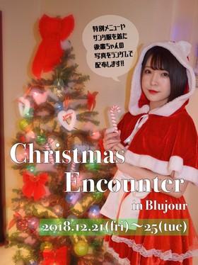12/21~12/25 クリスマスエンカウント@ブルジュール