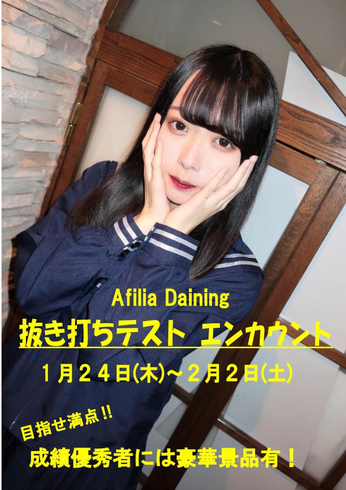 1月24日~2月2日 抜き打ちテスト期間!!@ダイニング