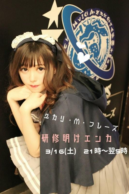 3/16 ユカリ・M・フレーズ研修明けエンカウント@スターズ