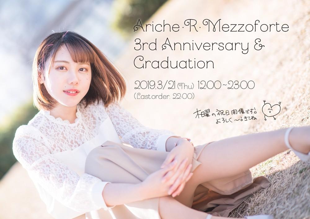 3/21 アリーチェ卒業エンカウント@グランドロッジ