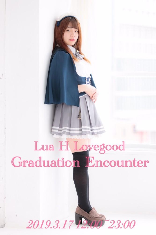 3/17 ルーア卒業プチエンカウント@グランドロッジ