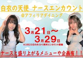 3/21~  白衣の天使 ナースエンカウント@ダイニング