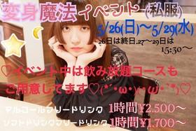 5/26~ 変身魔法イベント(私服)@グランドロッジ