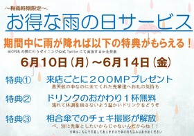 6月10日~ 梅雨のサービスdayのお知らせ!@ダイニング