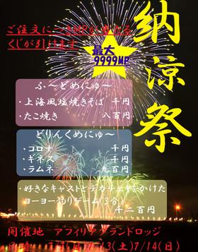 7/7.13.14夏祭り第一弾(納涼祭り仮)@グランドロッジ