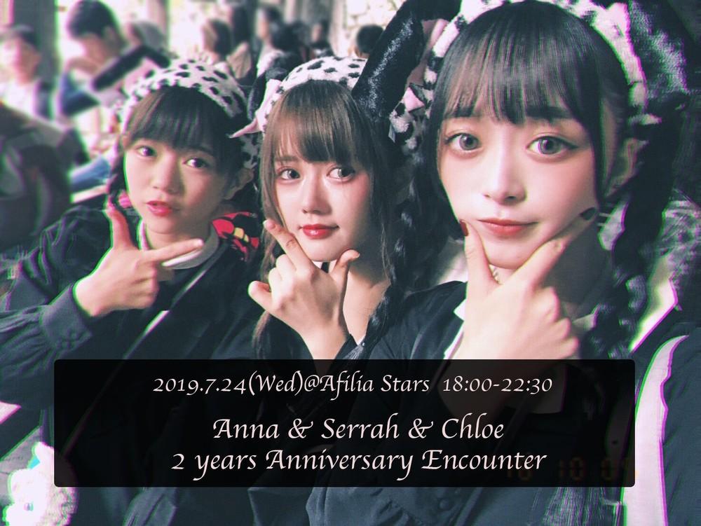 7/24 セラ&アンナ&クロエ 純情のアフィリア加入2周年 エンカウント@スターズ