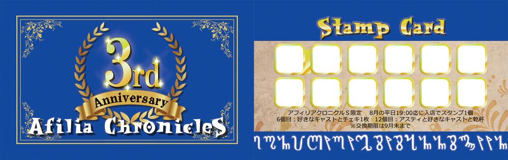 8月 クロニクル3周年スタンプカードキャンペーン@秋葉原