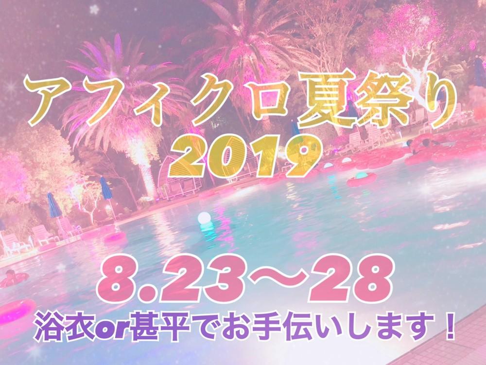 8月23日~28日 夏祭りエンカウント@秋葉原