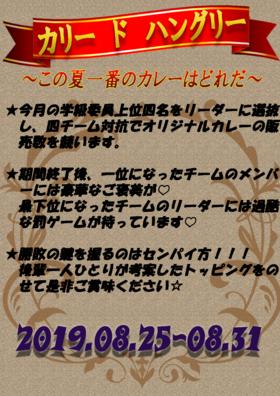8/25~31 この夏1番のカレーを探せ!!@グランドロッジ