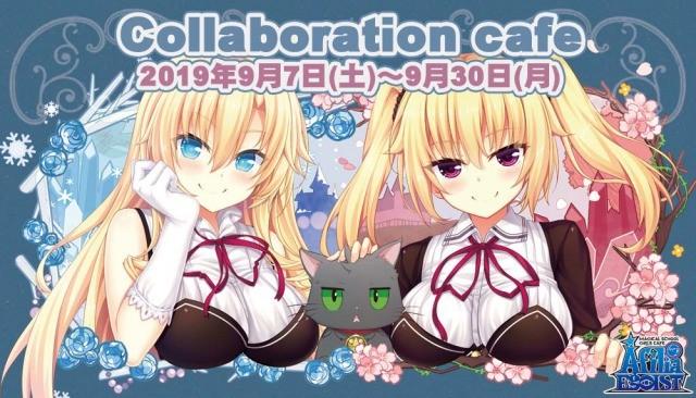 ★お知らせ★9/7(土)~30(月)アフィエゴ×ノラと皇女と野良猫ハート スペシャルコラボ!
