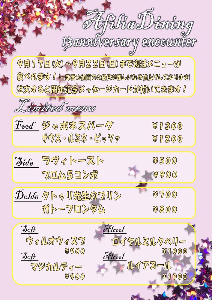 ダイニング13周年!復活メニューエンカウント