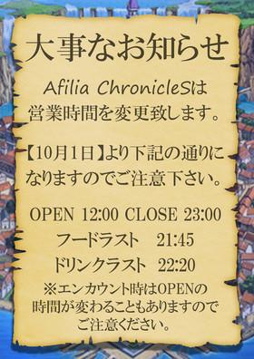 10/1~ 【重要】営業時間変更のお知らせ@クロニクルS