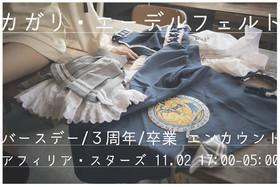 11/2 カガリ 卒業エンカウント@スターズ