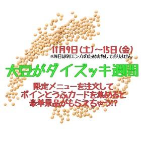 大豆がダイズッキ ウィーク! 11/9(土)~11/15(金)@ダイニング