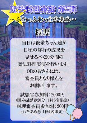 11/17~11/20 魔法料理実演 第2弾 ~ふわっふわっわたあめ~ @クロニクルS