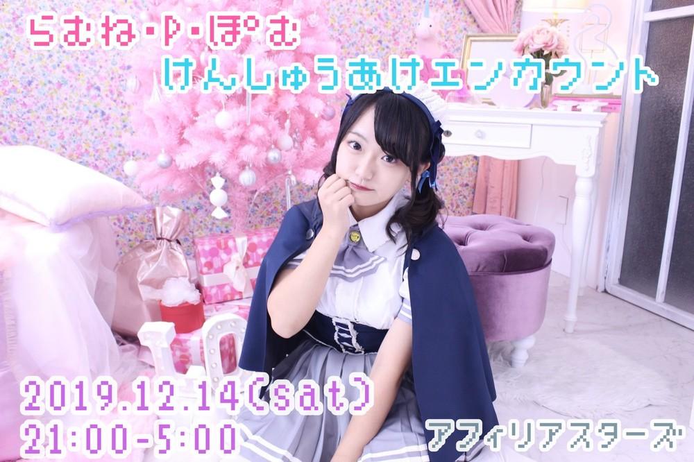 ラムネ研修明けエンカウント開催!@スターズ