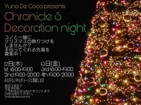 12/12,13 ユノのクロニクルデコレーションナイト@クロニクルS