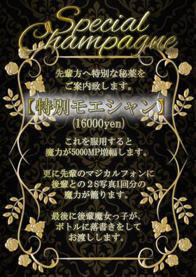 12月末迄 お得な「5000MP付き特別モエシャン」販売のお知らせ