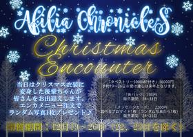 12/19~26 クリスマスエンカウント@クロニクルS