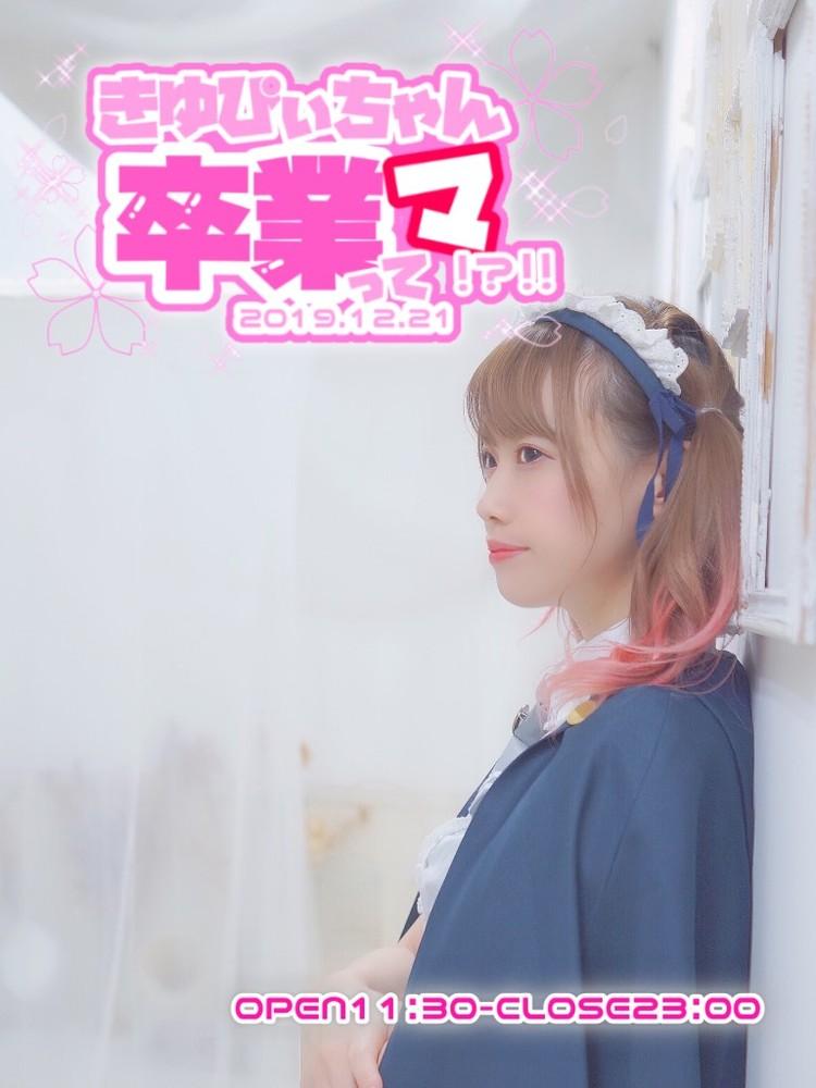 12/21きゆぴぃちゃん卒業ってマ!?!!@ダイニング