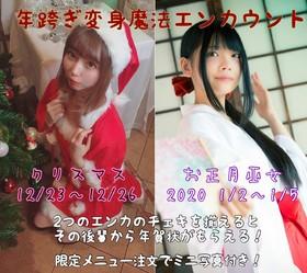 12/23~26.1/2~5年跨ぎ変身魔法エンカウント@ダイニング