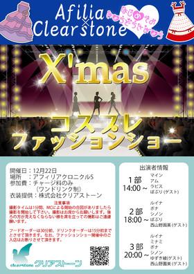 12/22 【出演者情報解禁】コスプレファッションショー@クロニクルS