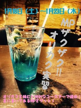 飲んで魔力チャージ!!MPザクザク!オリカク実習@ダイニング