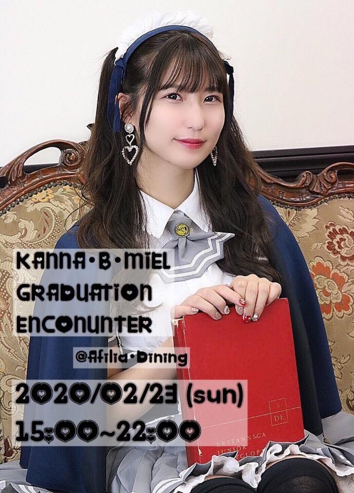 2/23 カンナ卒業エンカウント 15:00~22:00@ダイニング