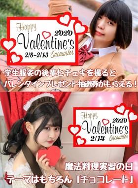 2/8~2/13 バレンタインEC あれ?14日は…??@ダイニング