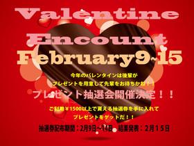 2/9~2/15 バレンタイン♡エンカウント@グランドロッジ