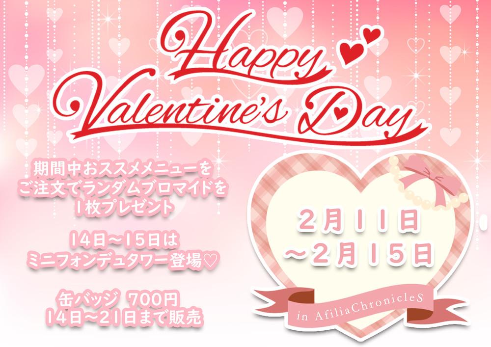 2/11~2/15 バレンタインエンカウント@クロニクルS